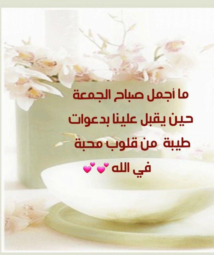 بالصور صباح الجمعه , كلمات جميله عن الجمعه المباركه 3901