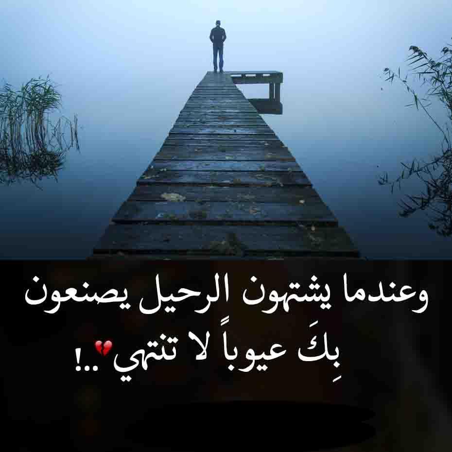 بالصور ابيات شعر قصيره حكم , اشعار قصيره للحكم والموعظة