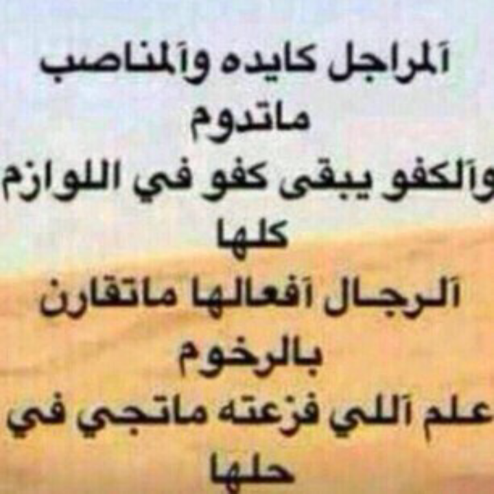 بالصور ابيات شعر قصيره حكم , اشعار قصيره للحكم والموعظة 3903