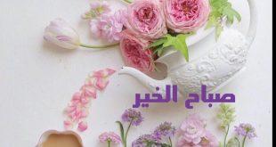 بالصور عبارات صباح الخير , جمل بسيطه تقال فى الصباح 4691 13 310x165