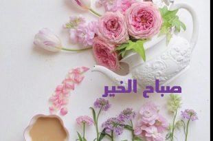 بالصور عبارات صباح الخير , جمل بسيطه تقال فى الصباح 4691 13 310x205