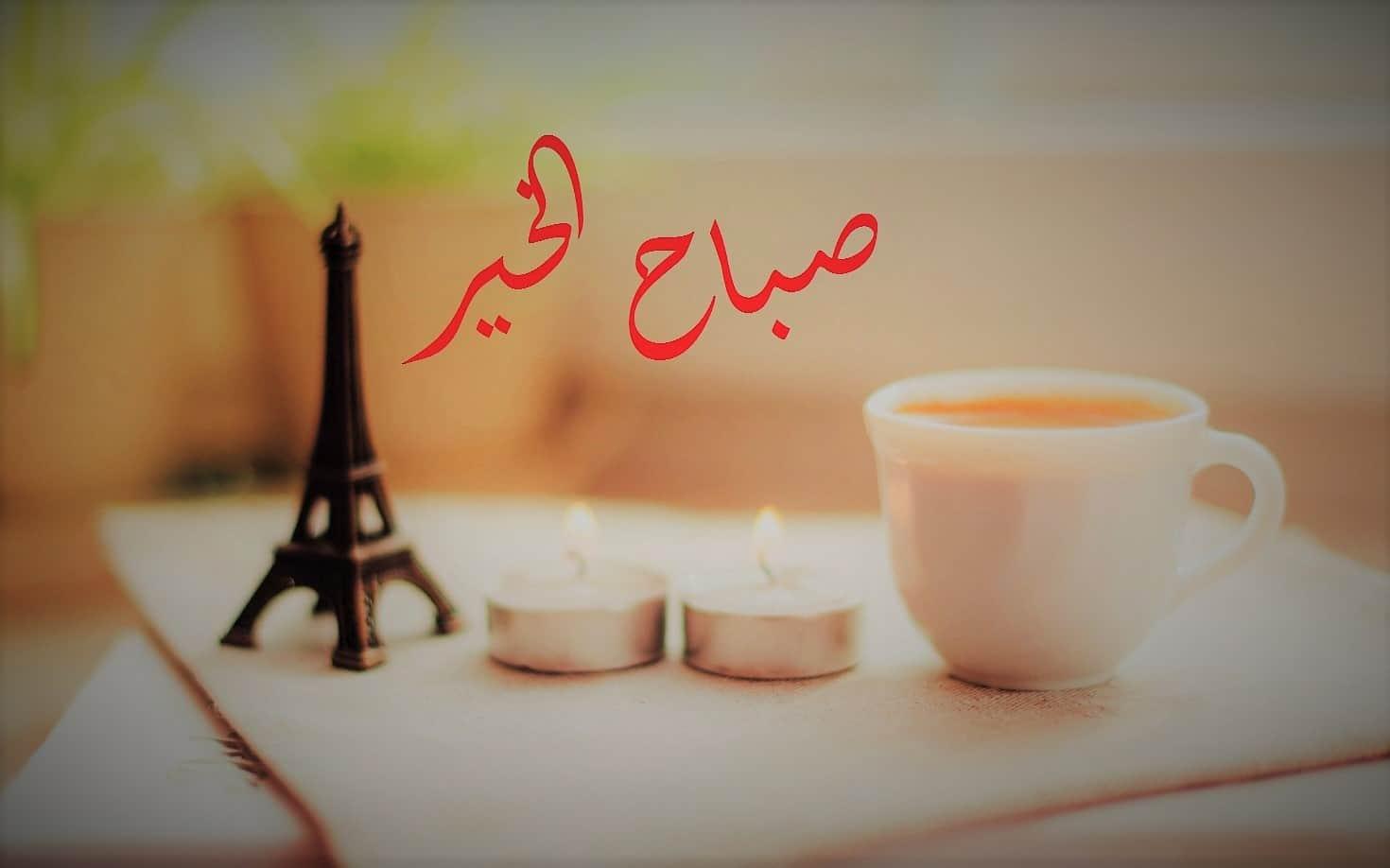 بالصور عبارات صباح الخير , جمل بسيطه تقال فى الصباح 4691 2