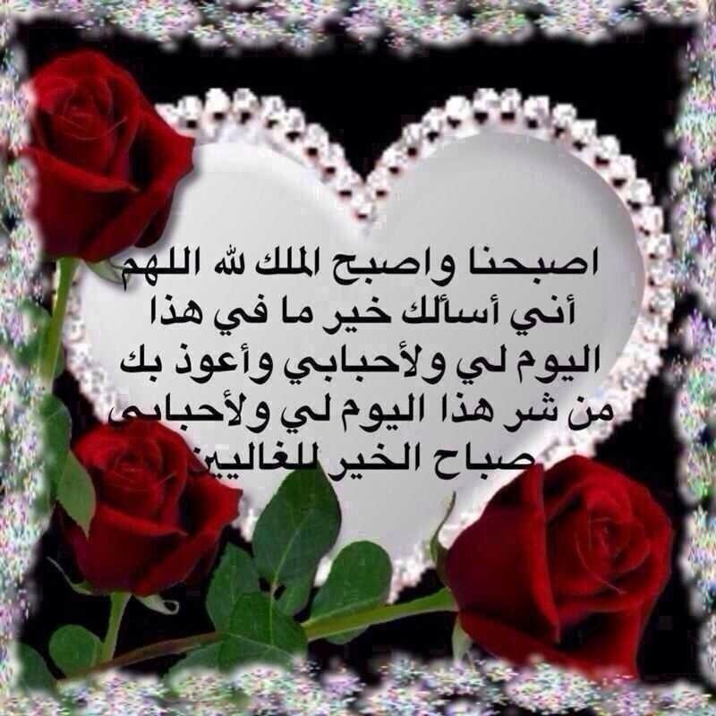 بالصور عبارات صباح الخير , جمل بسيطه تقال فى الصباح 4691 3