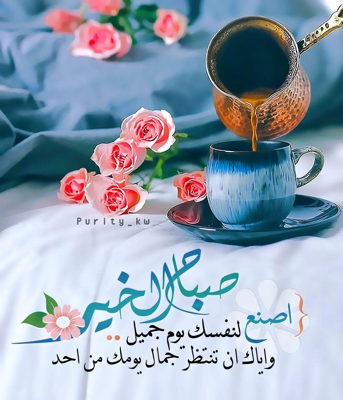 بالصور عبارات صباح الخير , جمل بسيطه تقال فى الصباح 4691 4