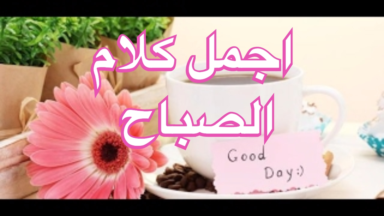 بالصور عبارات صباح الخير , جمل بسيطه تقال فى الصباح 4691 5