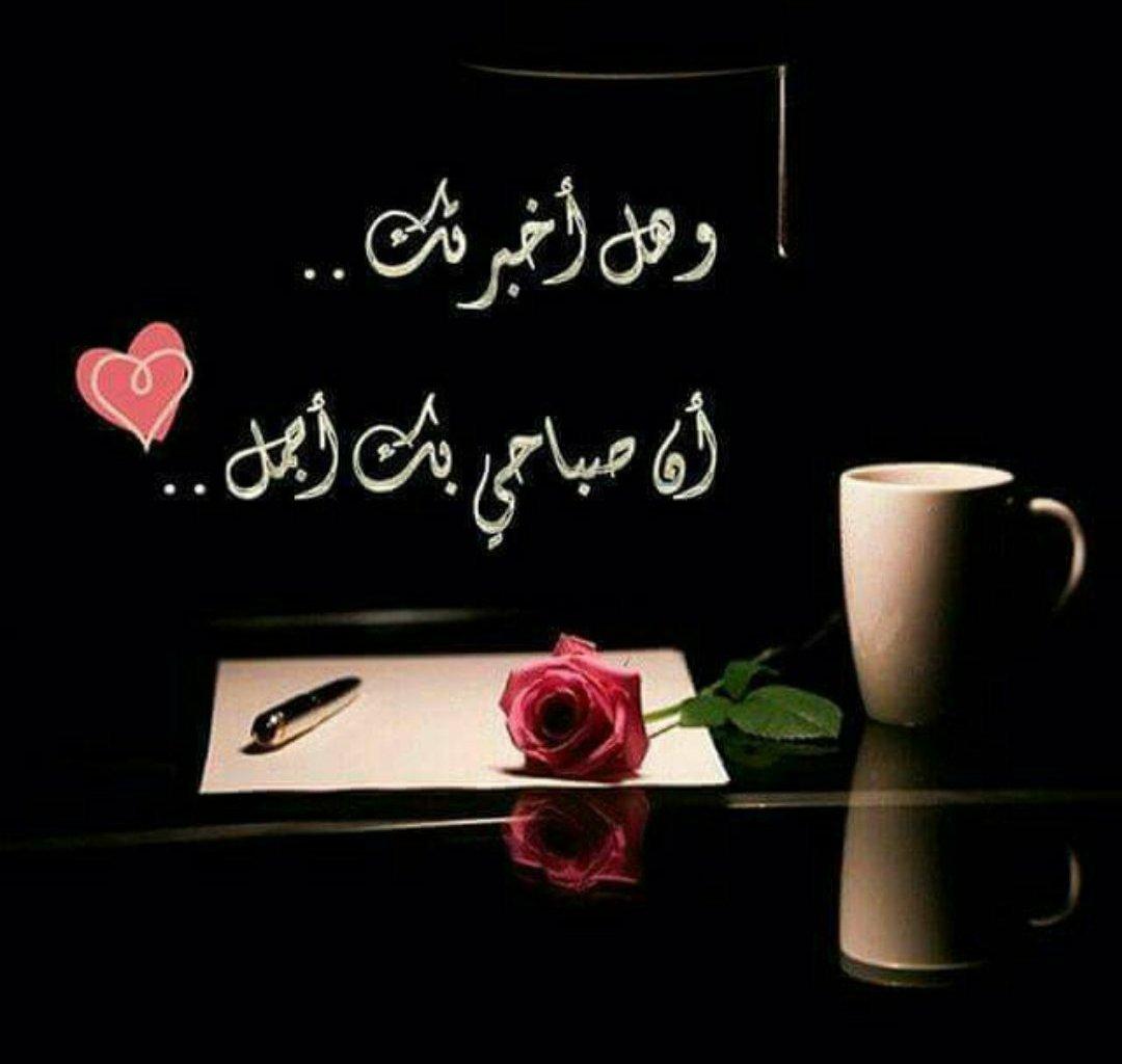 بالصور عبارات صباح الخير , جمل بسيطه تقال فى الصباح 4691 7