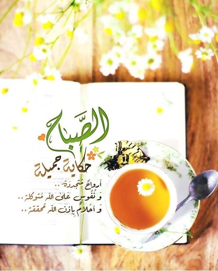 بالصور صباح العسل , احلى صباح مع كلمات براقه 4701 10