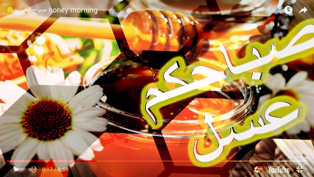 بالصور صباح العسل , احلى صباح مع كلمات براقه 4701 11