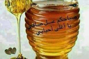 صور صباح العسل , احلى صباح مع كلمات براقه