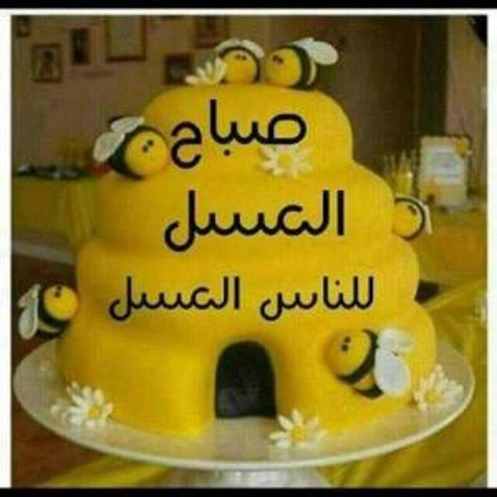بالصور صباح العسل , احلى صباح مع كلمات براقه 4701 2