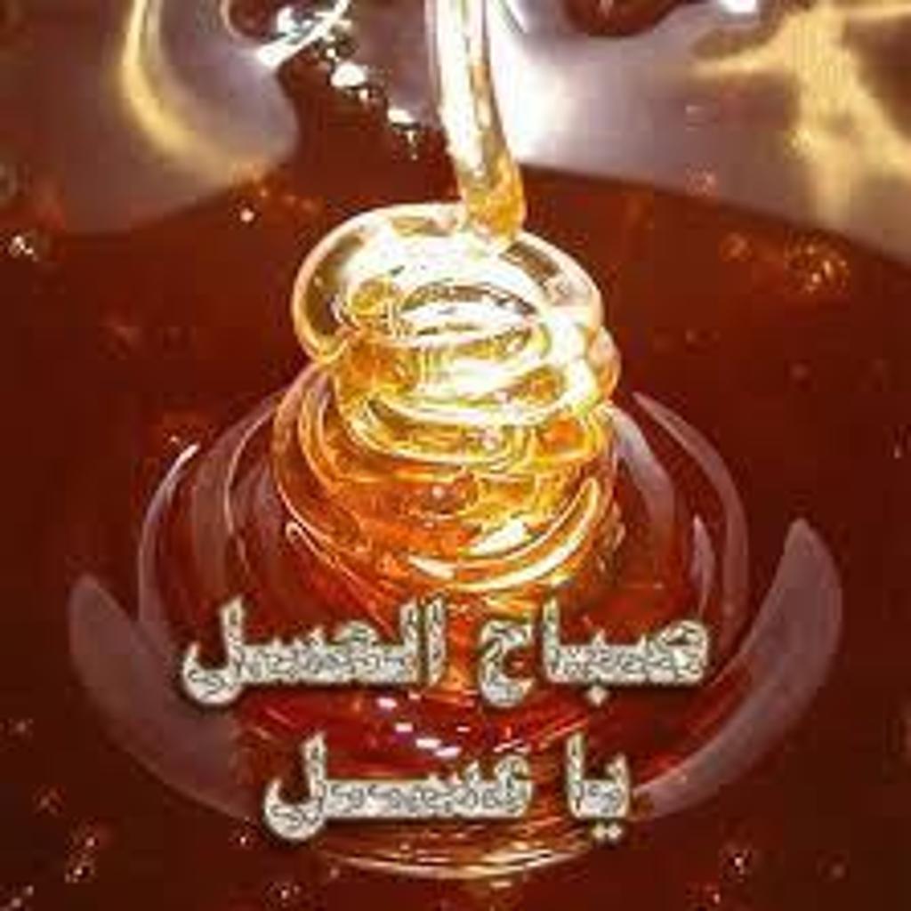 بالصور صباح العسل , احلى صباح مع كلمات براقه 4701 6