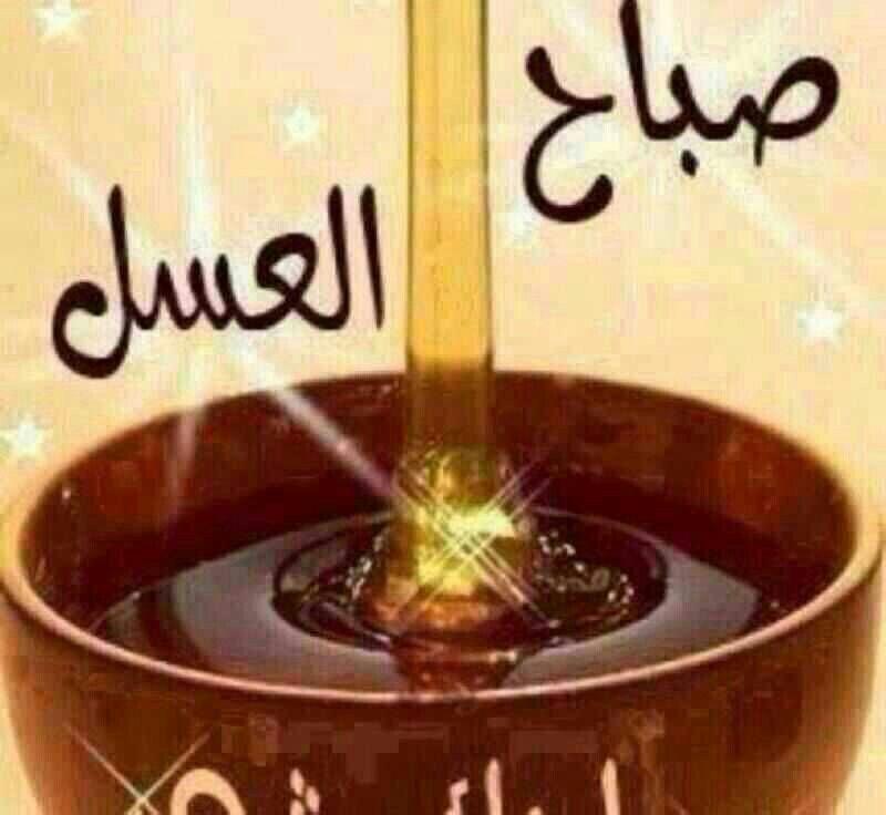 بالصور صباح العسل , احلى صباح مع كلمات براقه 4701 9