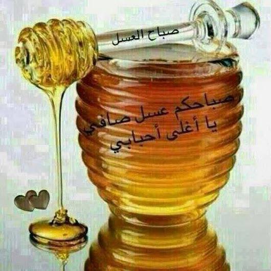 بالصور صباح العسل , احلى صباح مع كلمات براقه 4701