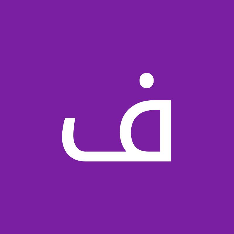 بالصور صور حرف ف , حروف من اللغه العربيه 4744 10