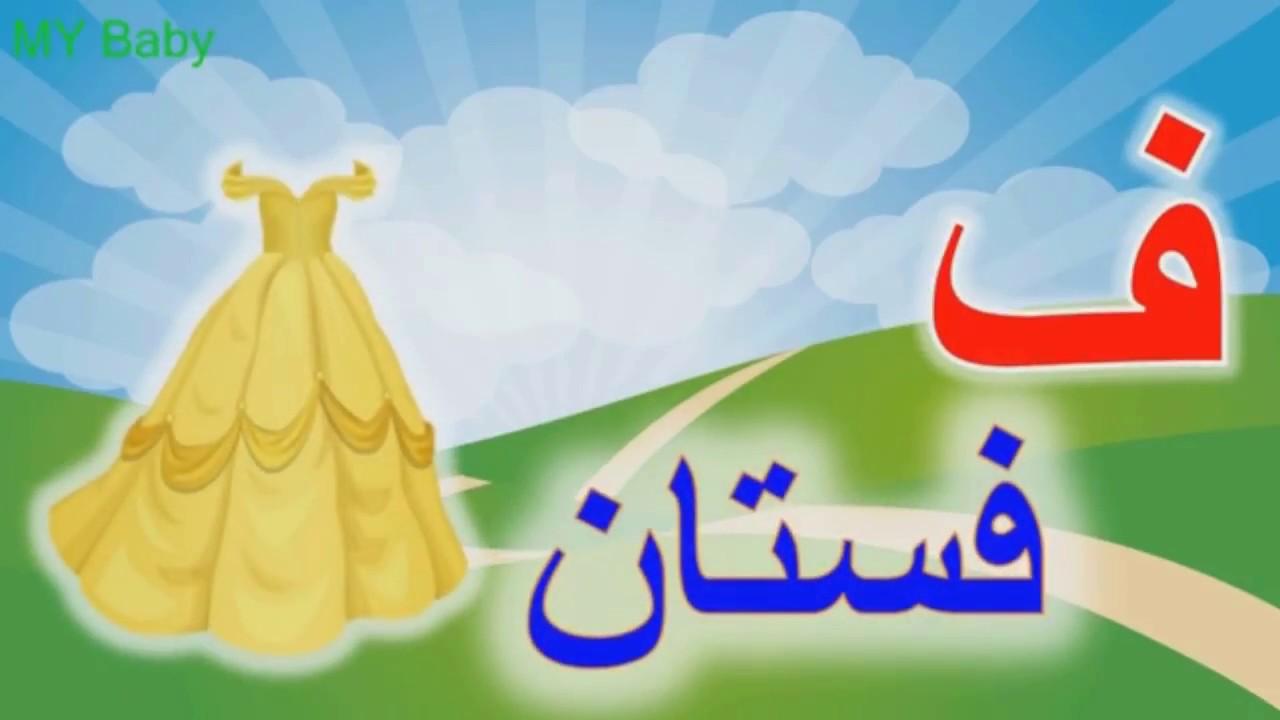 بالصور صور حرف ف , حروف من اللغه العربيه 4744 2