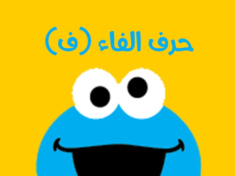 بالصور صور حرف ف , حروف من اللغه العربيه 4744 4