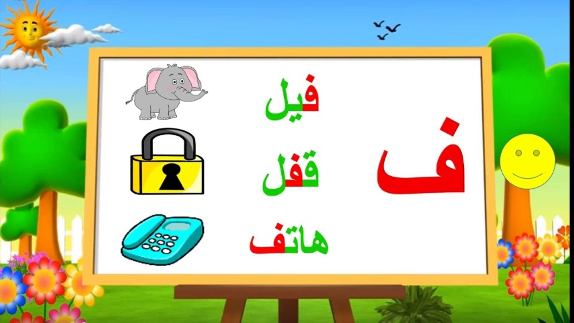 بالصور صور حرف ف , حروف من اللغه العربيه 4744 6