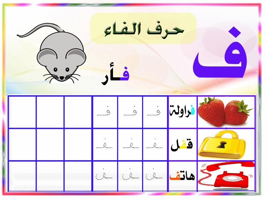 بالصور صور حرف ف , حروف من اللغه العربيه 4744 8