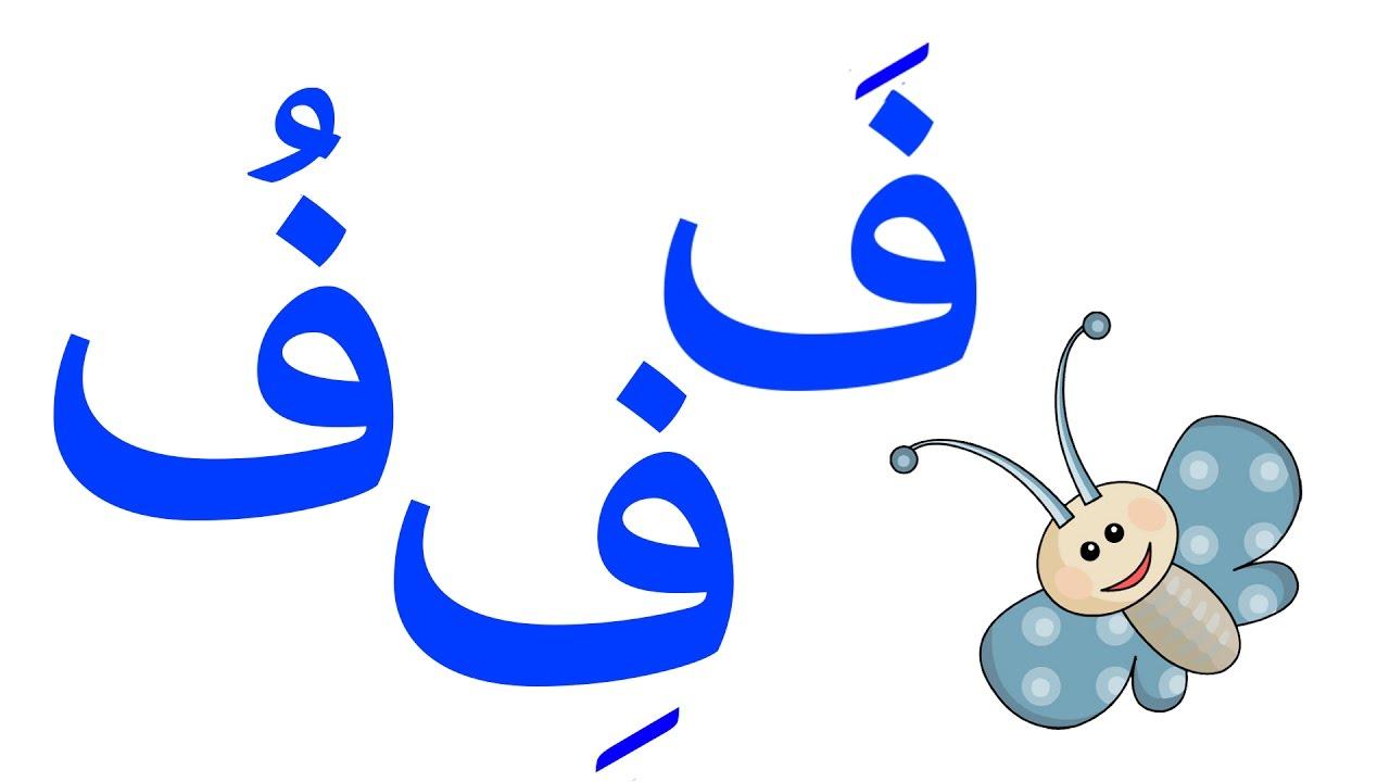 بالصور صور حرف ف , حروف من اللغه العربيه 4744 9