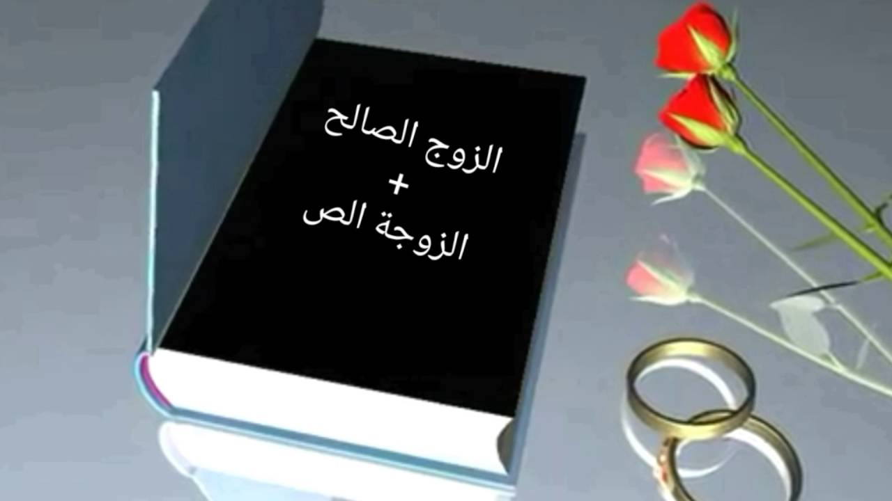 بالصور مسجات عيد زواج , رسائل بين المتجوزين فى اعياد الزواج 4815 11