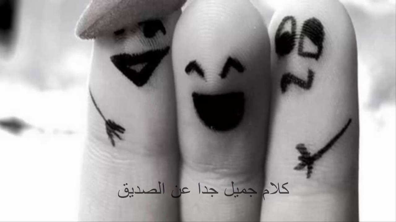 بالصور منشورات عن الصداقة , كلمه بالف معنى عن الصداقه 4868 11