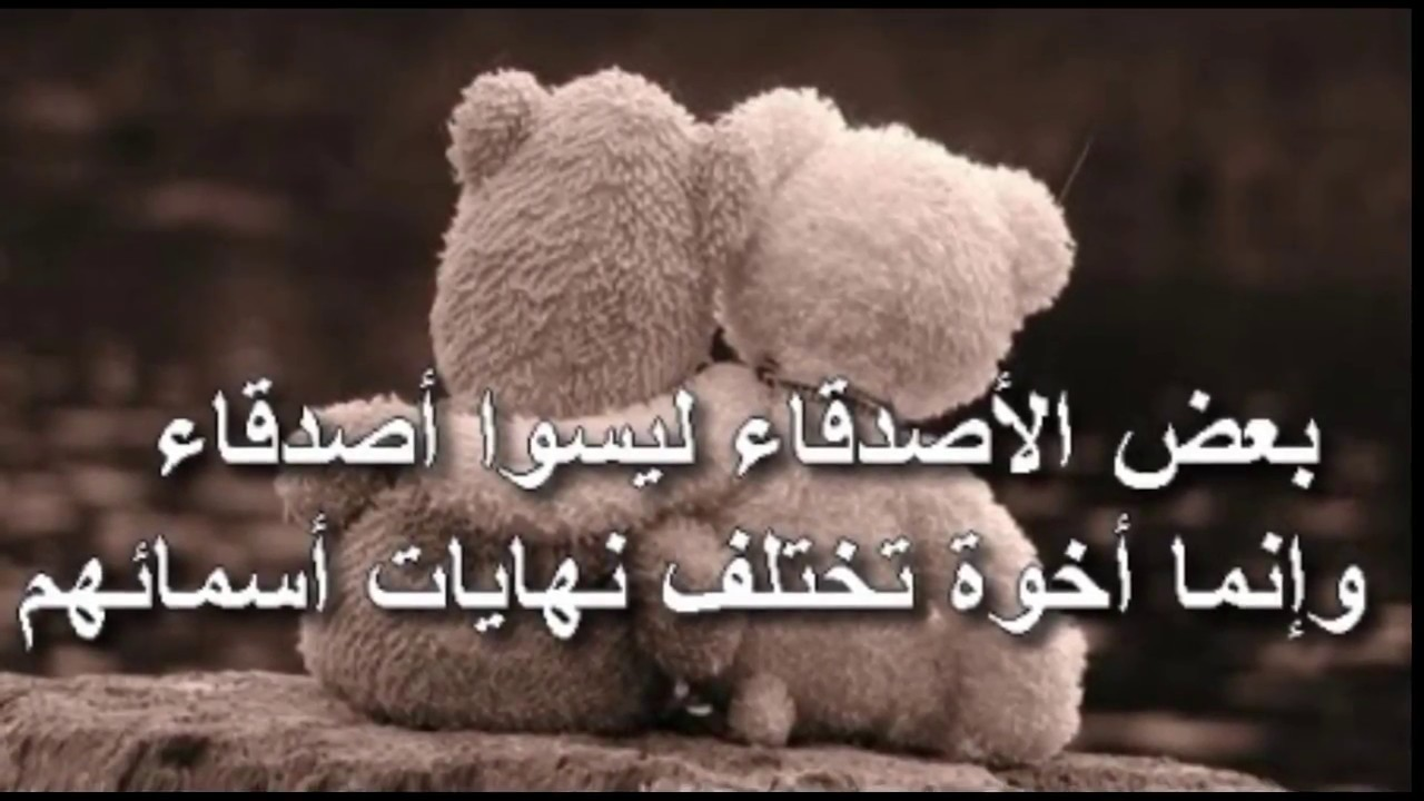 بالصور منشورات عن الصداقة , كلمه بالف معنى عن الصداقه 4868 2