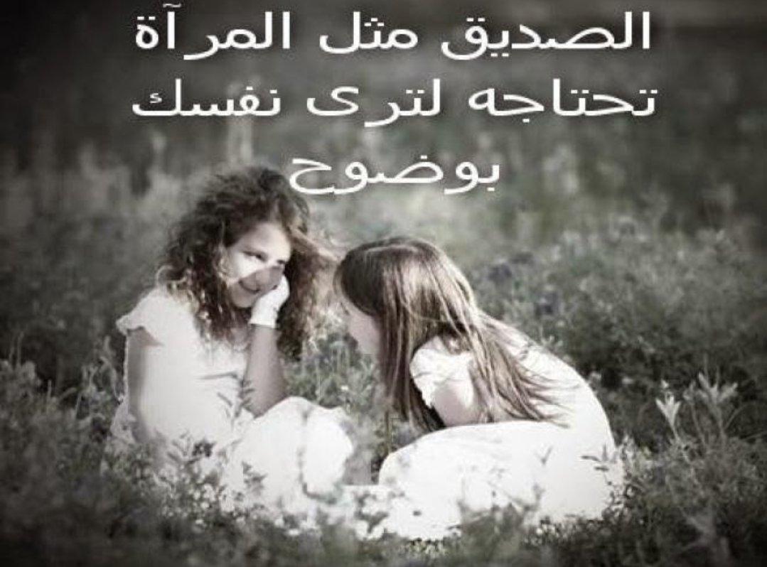 بالصور منشورات عن الصداقة , كلمه بالف معنى عن الصداقه 4868 4