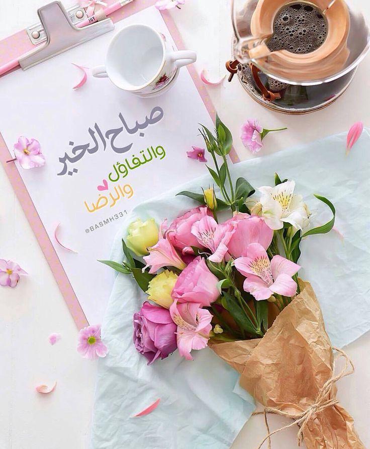 بالصور اجمل صباح الخير , كلمات جميله لصباح الجمال 5171 1