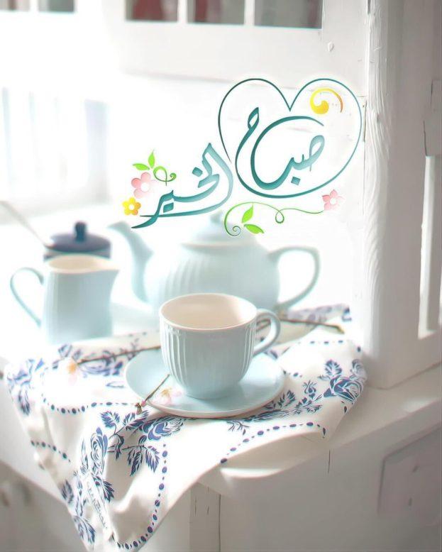 بالصور اجمل صباح الخير , كلمات جميله لصباح الجمال 5171 10