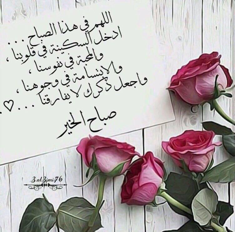 بالصور اجمل صباح الخير , كلمات جميله لصباح الجمال 5171 7