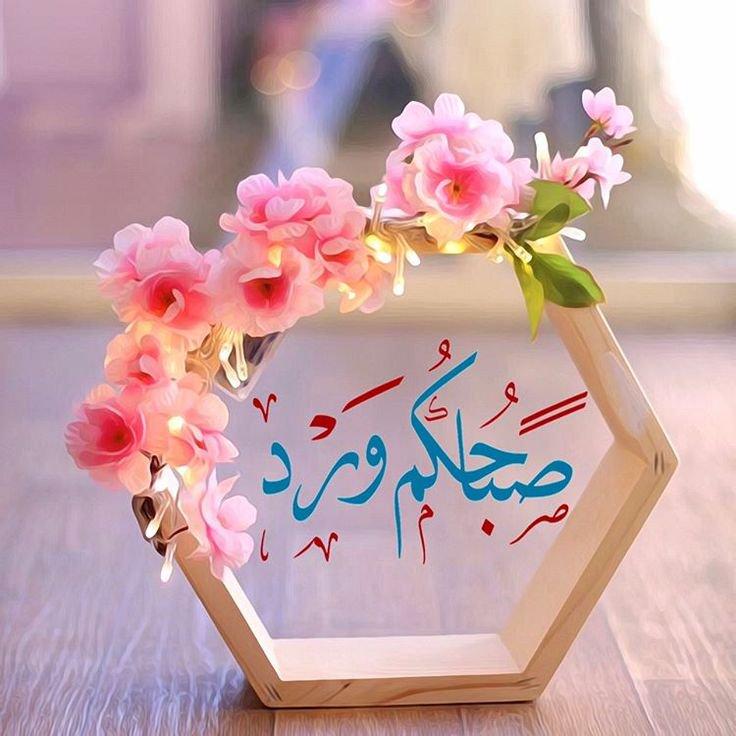 بالصور اجمل صباح الخير , كلمات جميله لصباح الجمال 5171 9