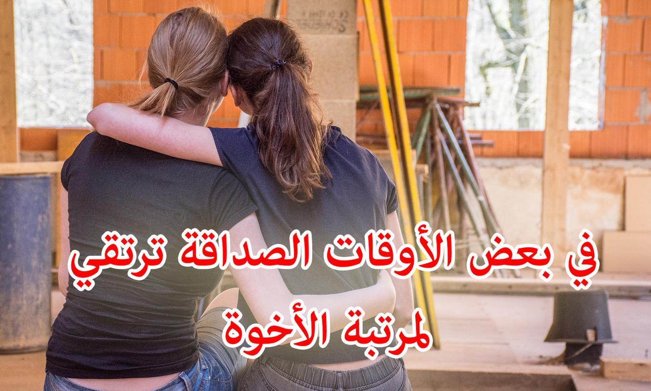 بالصور ابيات شعر عن الصداقة والاخوة , كلمه للصديق والاخ 5190 6