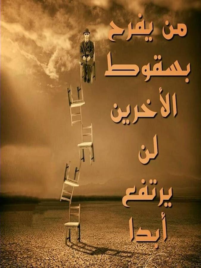بالصور اجمل حكمة في الحياة , حكم عظيمه عن الحياه 5209 11