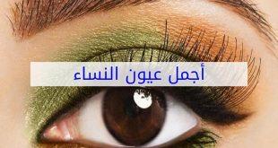 صورة اجمل عيون النساء , عيون تجذبك وتسحرك لاجمل النساء