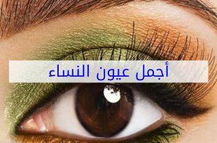 صور اجمل عيون النساء , عيون تجذبك وتسحرك لاجمل النساء