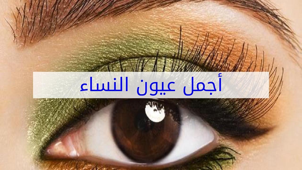 بالصور اجمل عيون النساء , عيون تجذبك وتسحرك لاجمل النساء 5217