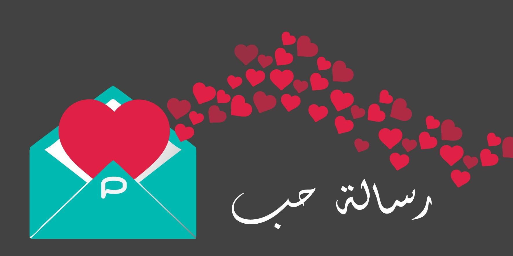 بالصور رسالة حب , التعبير عن حبك واشواقك فى رساله 5421 5