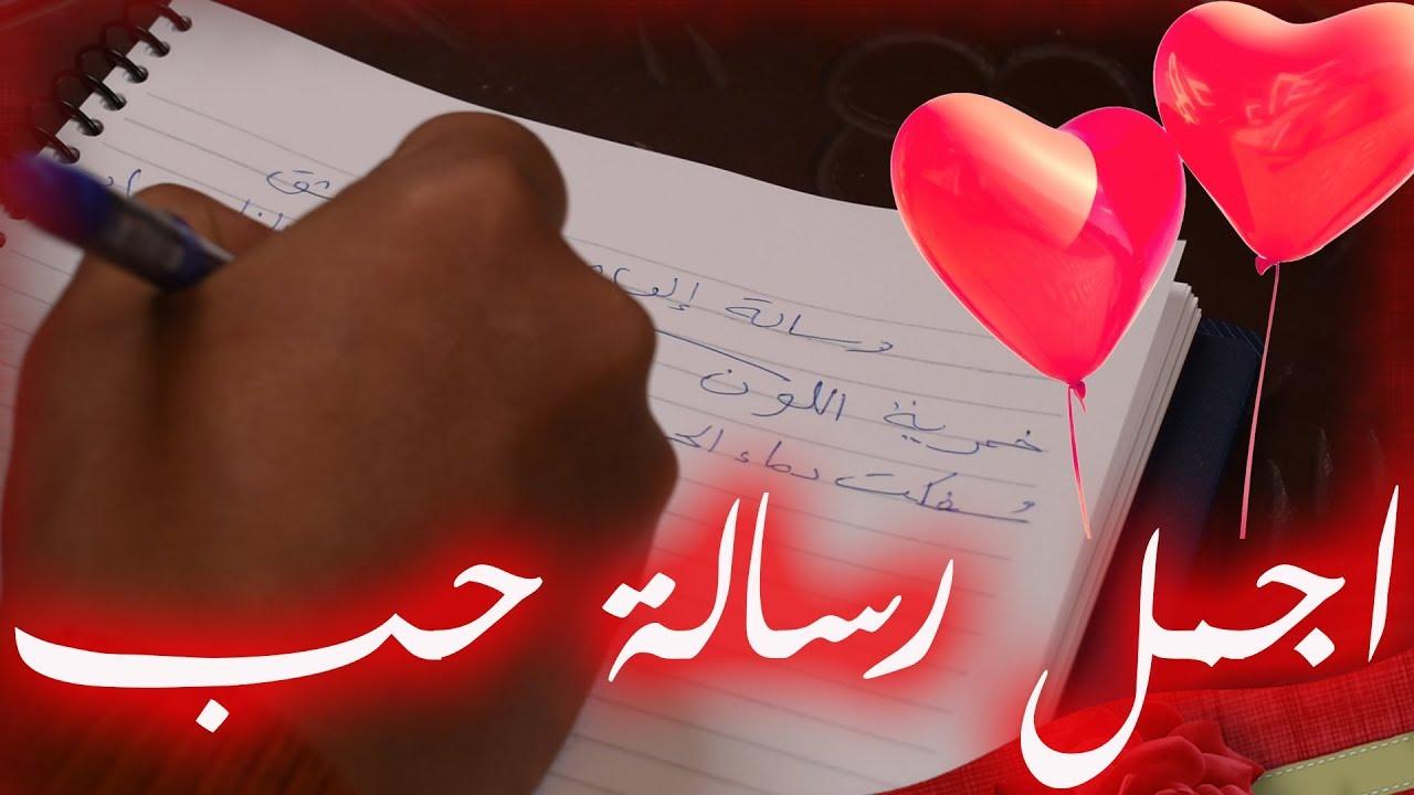 بالصور رسالة حب , التعبير عن حبك واشواقك فى رساله 5421 8