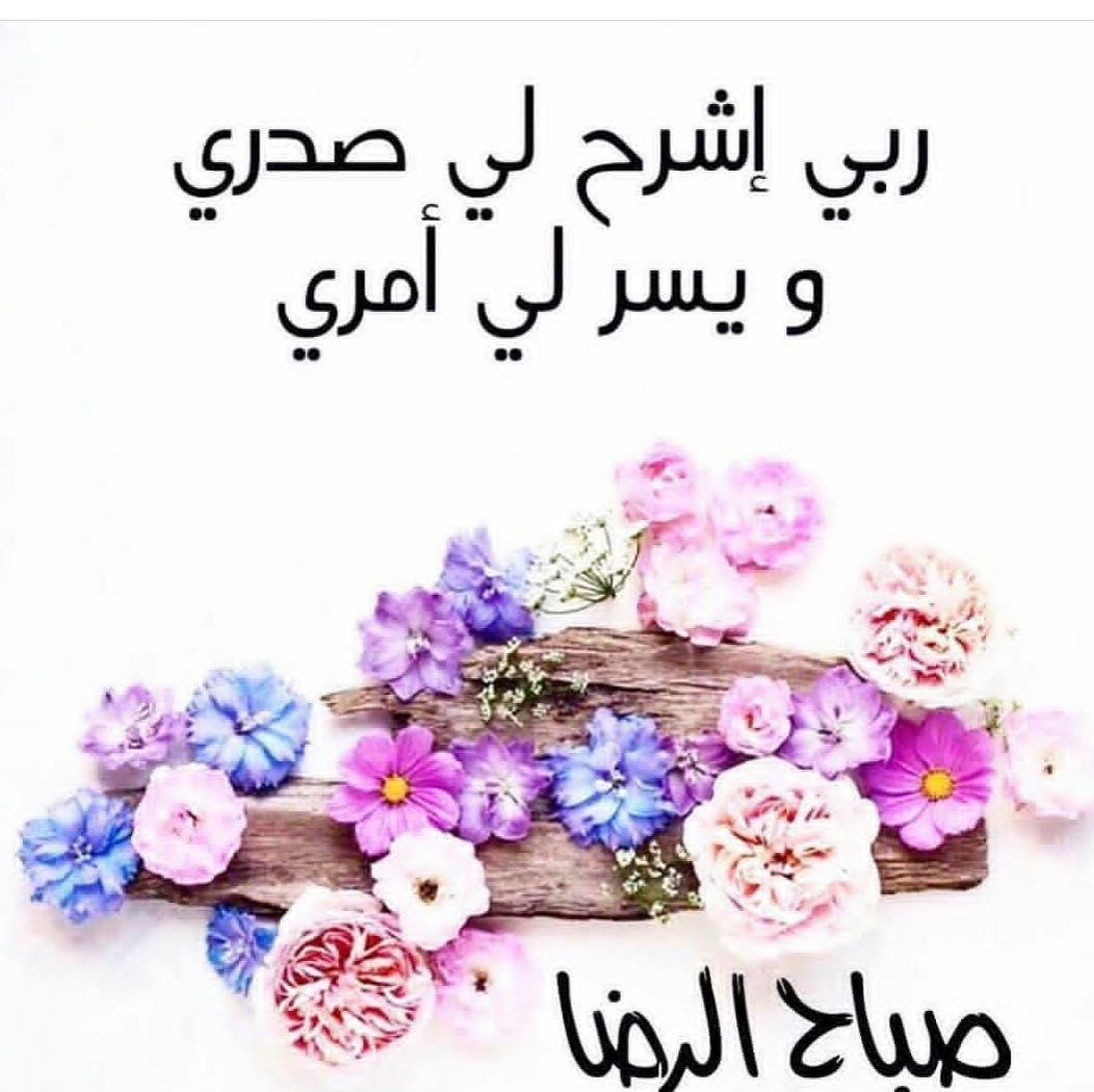 بالصور صور صباحيه جميله , جمال الكلمات فى الصباح 5507 1
