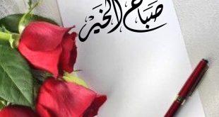 بالصور صور صباحيه جميله , جمال الكلمات فى الصباح 5507 12 310x165