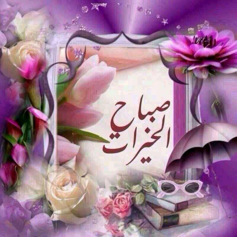 بالصور صور صباحيه جميله , جمال الكلمات فى الصباح 5507 9