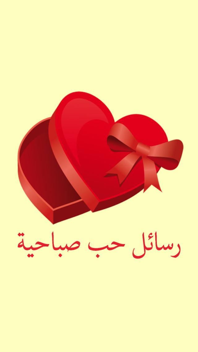 بالصور رسائل حب صباحية , الحب واجمل الرسائل بين الحبيبين فى الصباح 5510 10