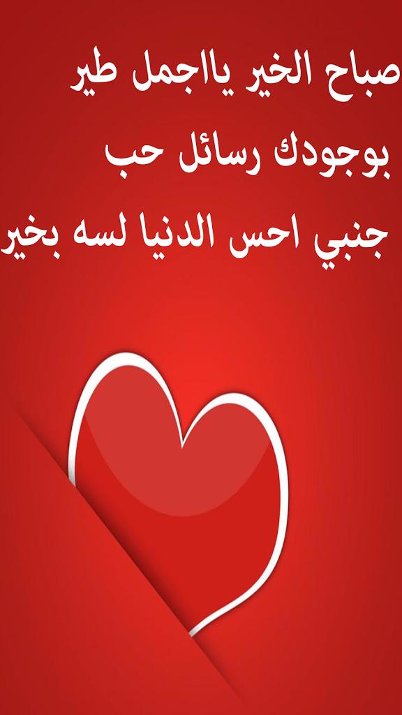 بالصور رسائل حب صباحية , الحب واجمل الرسائل بين الحبيبين فى الصباح 5510