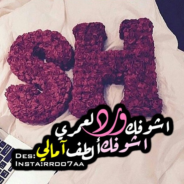 بالصور صور حرف sh , حروف مركبه تعطى النطق الاقوى 6169 9