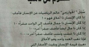 بالصور كلام من ذهب عن الحياة , حكمه واحده لتعيش حياه هادئه 6211 10 310x165