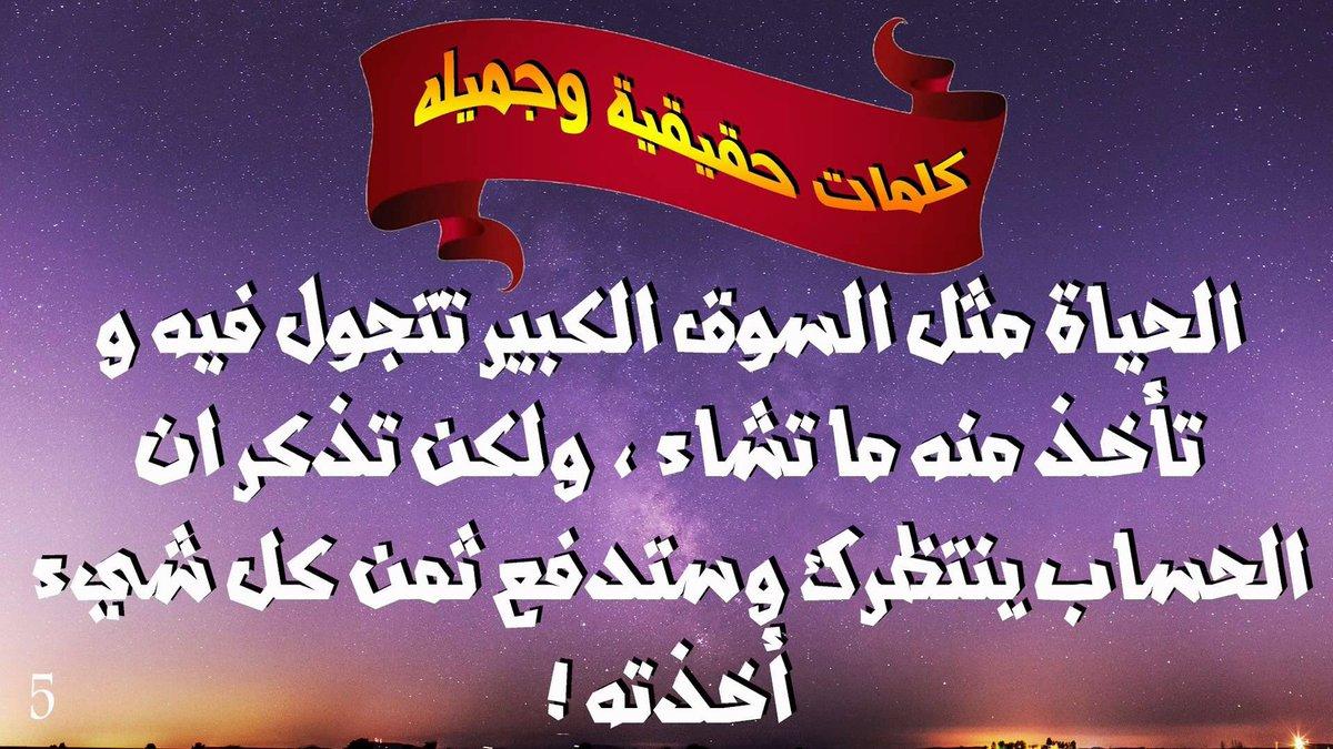 بالصور كلام من ذهب عن الحياة , حكمه واحده لتعيش حياه هادئه 6211 5