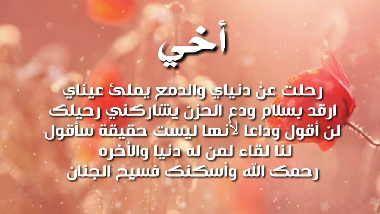 بالصور شعر عن فراق الاخ , شعر حزين عن الاخ 841 1