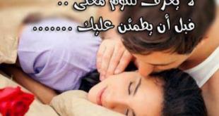 بالصور كلمات حب للزوج قبل النوم , كلمات رومانسيه للزوج 858 5 310x165