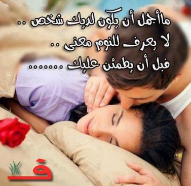 صور كلمات حب للزوج قبل النوم , كلمات رومانسيه للزوج