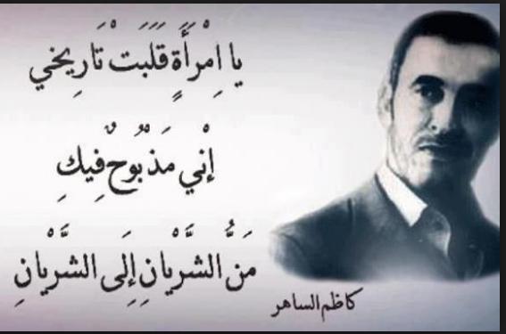 بالصور شعر رومانسي عراقي , اجمل الاشعار العراقيه 873